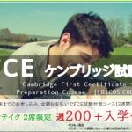 お得情報☆ケンブリッジ試験コース